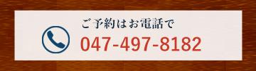 047-497-8182